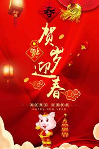 2019猪年春节贺岁迎春海报
