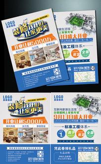 A4装修装饰公司宣传单页设计