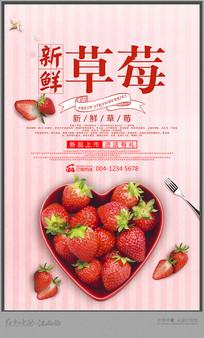 大气草莓海报