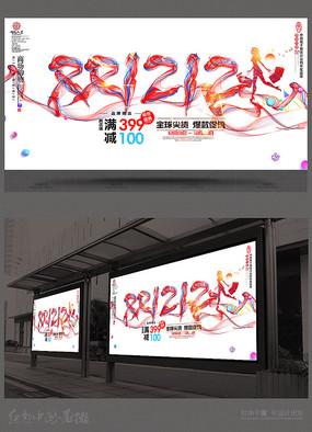 光线创意双12海报模板