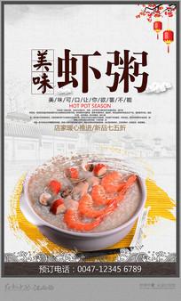古风虾粥海报