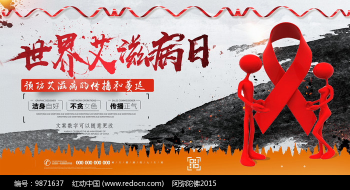 国际艾滋病日公益展板图片