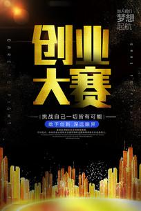 互联网创业大赛创意设计海报
