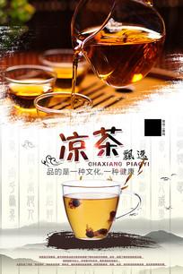 健康凉茶海报