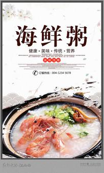 简约海鲜粥海报