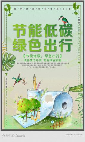 简约绿色环保海报