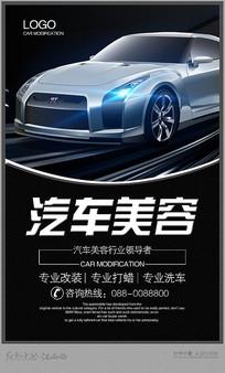 简约汽车美容宣传海报设计