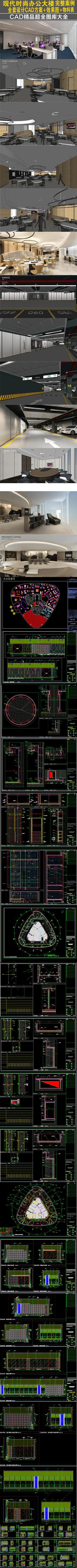 精品办公楼CAD和效果图