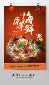 美味海鲜店宣传海报图片