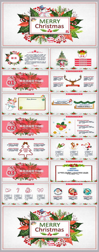 圣诞节产品营销活动策划PPT