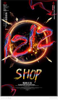 双12购物促销海报