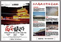 西安旅游宣传单页