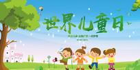 小清新世界儿童日展板