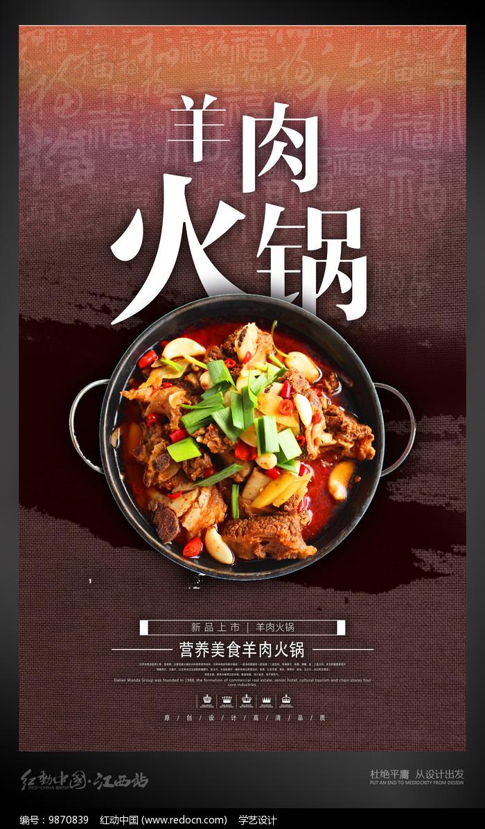 羊肉火锅宣传海报设计图片
