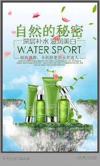自然的秘密化妆品海报设计