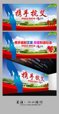 艾滋病宣传公益广告展板