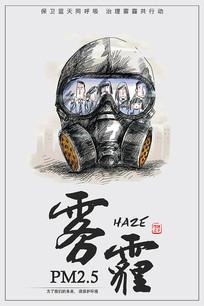 白色简约预防雾霾海报