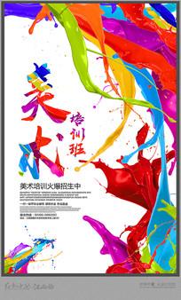 创意美术培训班海报设计