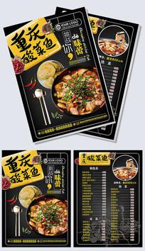 创意时尚酸菜鱼餐厅宣传单