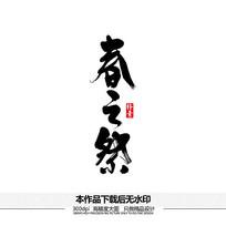 春之祭矢量书法字体