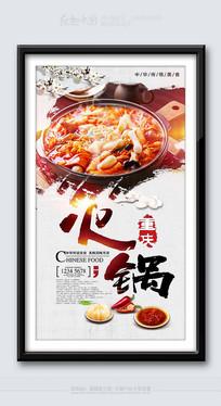 大气时尚重庆火锅美食海报