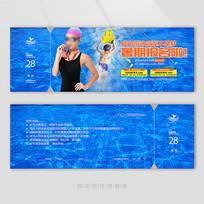儿童游泳训练班代金券