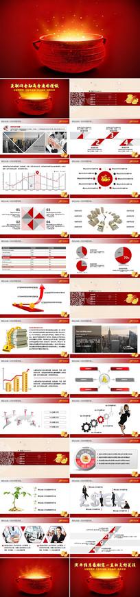 互联网金融理财PPT模板