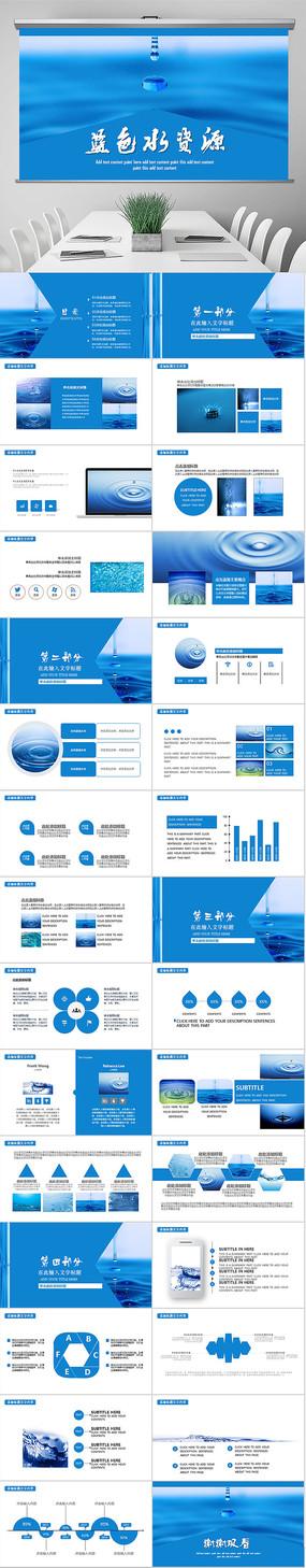 简约蓝色水资源PPT模板