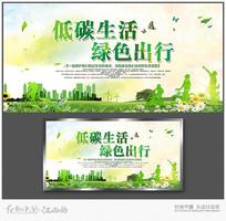 简约绿色出行海报
