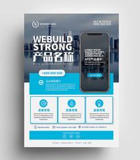 蓝色大气APP软件公司宣传单