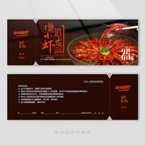 小龙虾优惠券设计