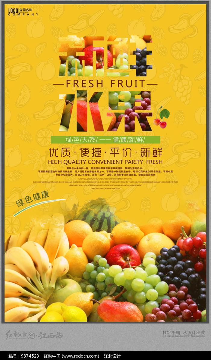 新鲜水果海报设计图片