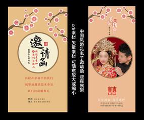 中国风婚礼电子邀请函