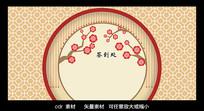中国风婚礼嘉宾签到处背景板模板