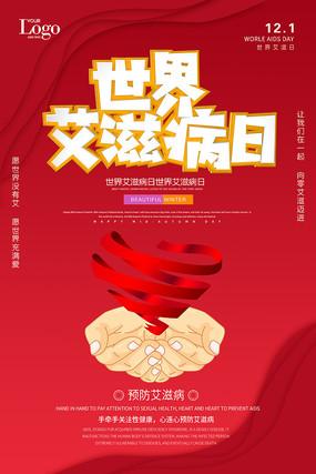 大气创意艾滋病日海报设计