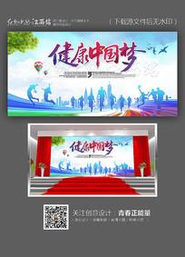 健康中国梦全民健身海报设计