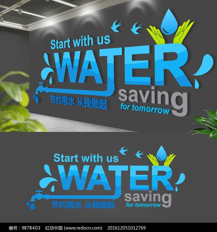 简约蓝色节约用水文化墙图片