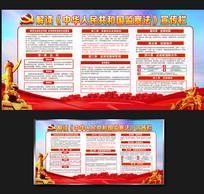 解读中华人民共和国监察法宣传展板