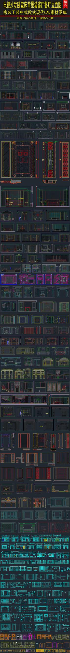 客廳餐廳臥室背景墻CAD圖庫