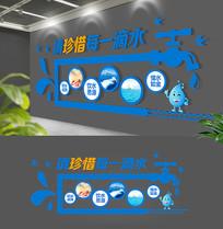 蓝色保护水资源文化墙