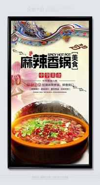麻辣香锅时尚餐饮美食海报