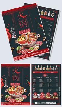 美食火锅菜单菜谱