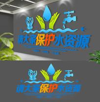 清新保护水资源文化墙