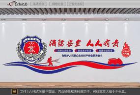 消防标语文化墙