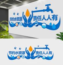 原创大型蓝色节约用水文化墙
