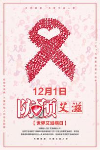 预防艾滋病节日宣传海报