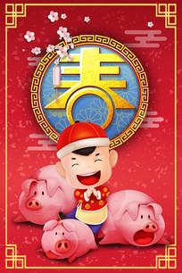 猪年春节拜年宣传海报