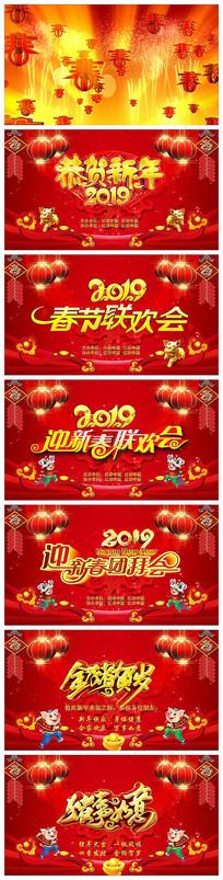 2019晚会祝福拜年ppt