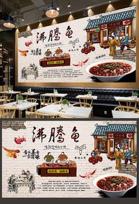 川味川菜馆沸腾鱼背景墙