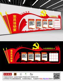 党员活动室教育党建背景墙